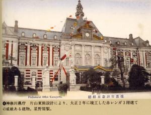 3代目神奈川県庁舎 開港資料記念館所蔵